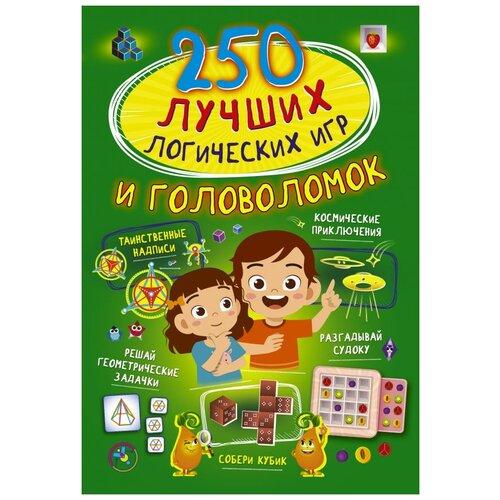 Купить Прудник А.А 250 лучших логических игр и головоломок , Аванта (АСТ), Книги с играми