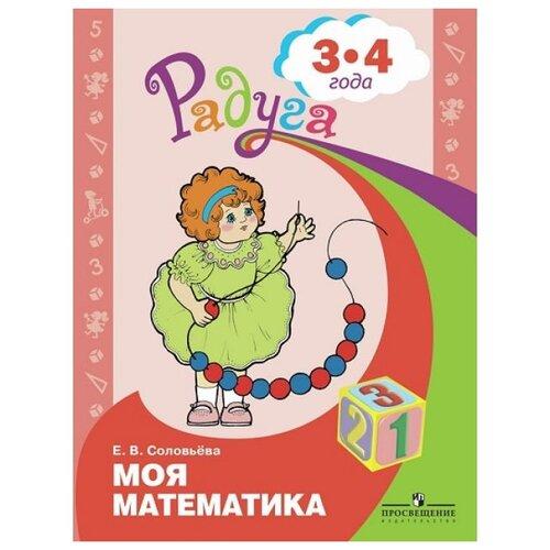 Купить Соловьева Е.В. Моя математика. Развивающая книга для детей 3-4 лет , Просвещение, Учебные пособия