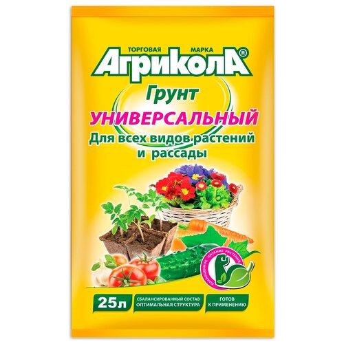 Грунт Агрикола Универсальный 25 л