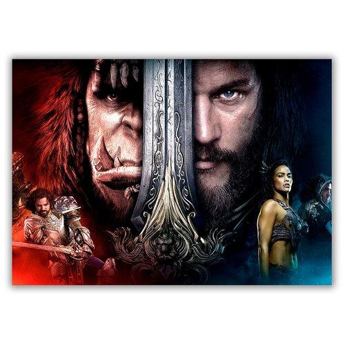 Магнит на холодильник малый - A5, Коллаж из фильма Warcraft, Варкрафт - меч, человек, орк