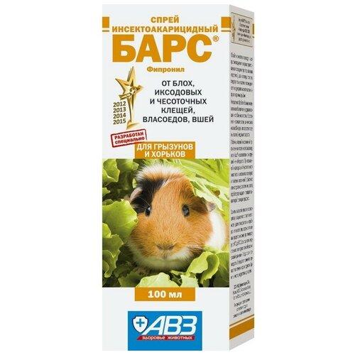 Барс (АВЗ) спрей от блох и клещей инсектоакарицидный для хорьков и грызунов 100 мл