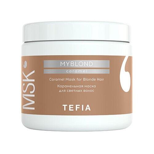 Tefia MYBLOND Карамельная маска для светлых волос 500 мл