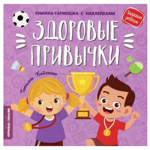 Купить Книжка с наклейками Здоровые привычки , Бойченко Т., Феникс, Книжки с наклейками