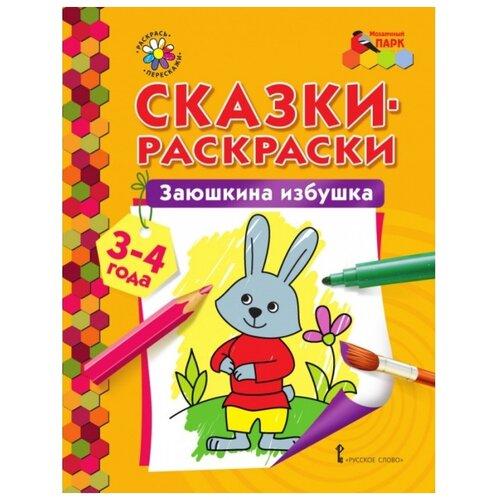Русское слово Сказки-раскраски. Заюшкина избушка