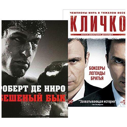 Бешеный бык / Кличко (2 DVD)