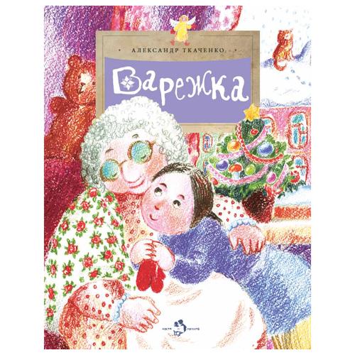 "Ткаченко А.Б. ""Варежка"""