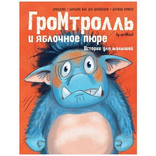 Купить Барбара ван ден Шпойлхоф Гром-тролль и яблочное пюре. Истории для малышей , Махаон, Детская художественная литература