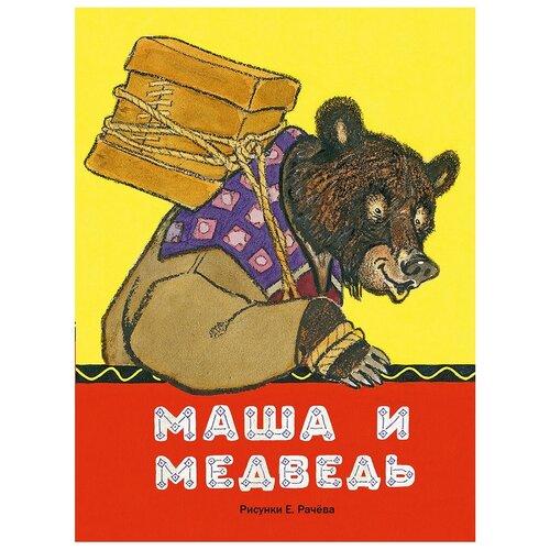 Купить Маша и медведь, Речь, Детская художественная литература
