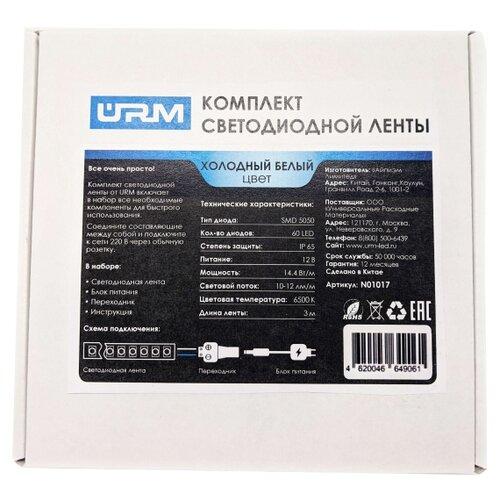 Светодиодная лента URM N01017, 3 м
