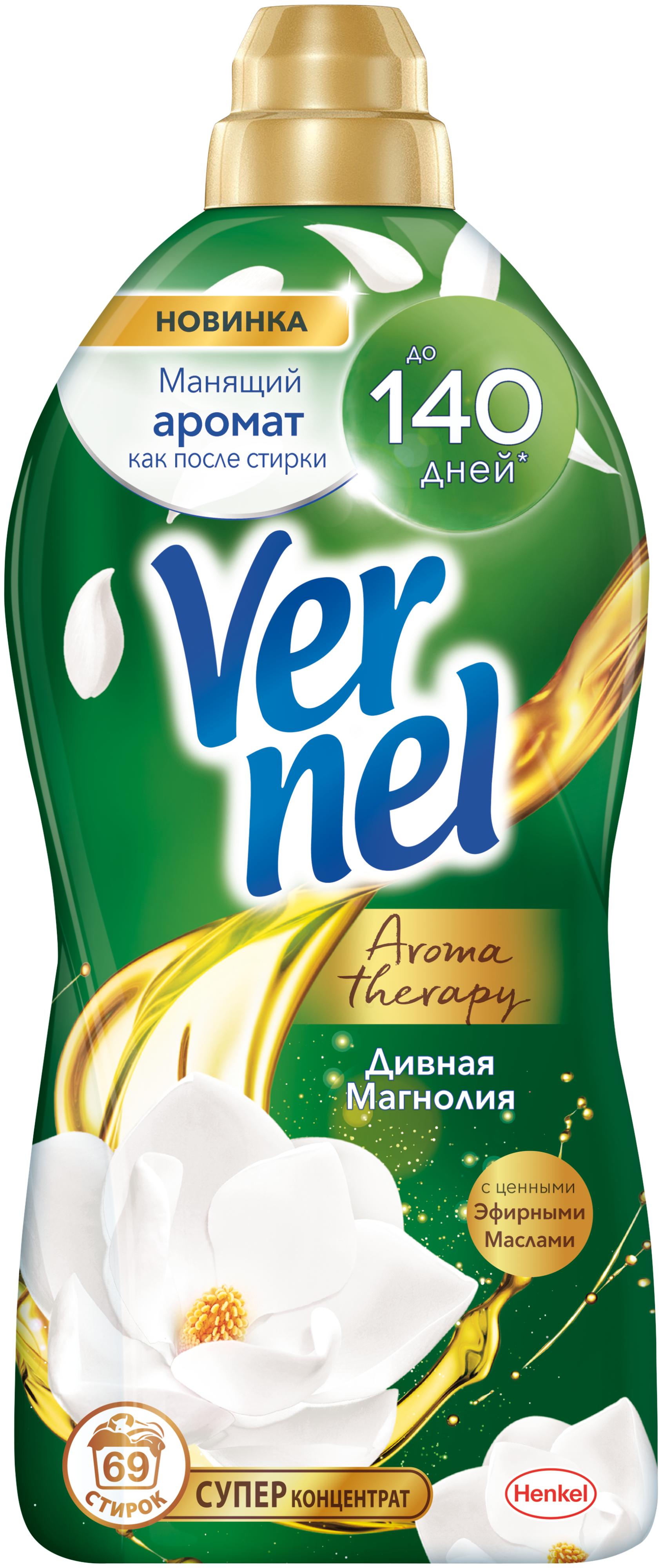 Vernel Концентрированный кондиционер для белья Ароматерапия Дивная магнолия — купить по выгодной цене на Яндекс.Маркете