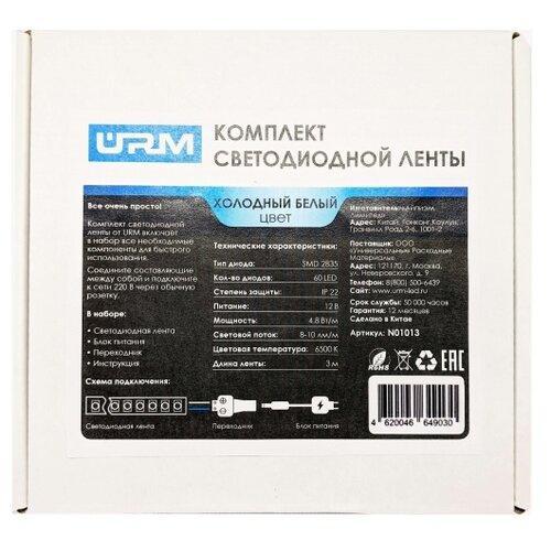 Светодиодная лента URM N01013, 3 м