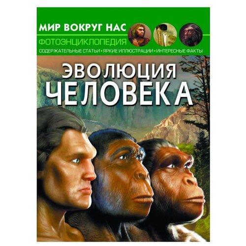 Фото - Котка А. Мир вокруг нас. Фотоэнциклопедия. Эволюция человека мир вокруг нас фотоэнциклопедия детеныши животных