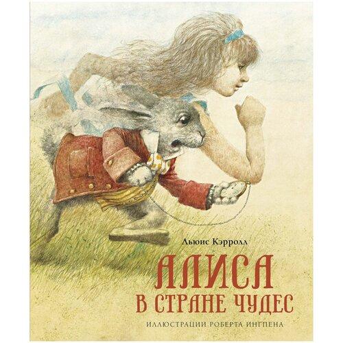 Купить Кэрролл Л. Алиса в Стране чудес , Machaon, Детская художественная литература