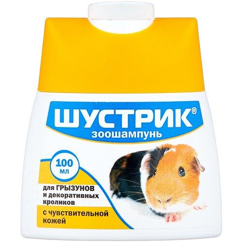 шустрик шустрик поливитамины для грызунов 20 мл Шампунь Шустрик для грызунов и декоративных кроликов с чувствительной кожей 100 мл