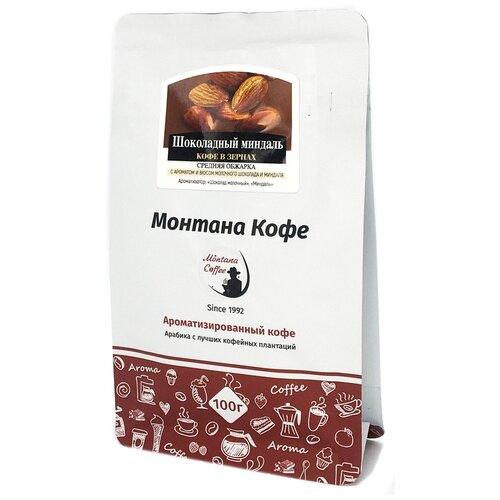 Кофе в зернах Монтана Шоколадный миндаль, ароматизированный, 100 г