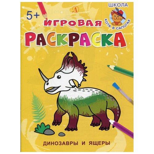Динозавры и ящеры: раскраска детская литература раскраска бегемот