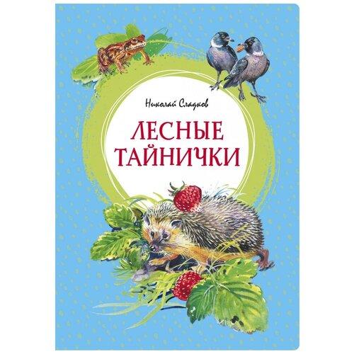 Купить Николай Сладков Лесные тайнички , Махаон, Детская художественная литература