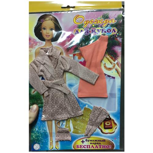 Одежда для куклы, арт. 128.31