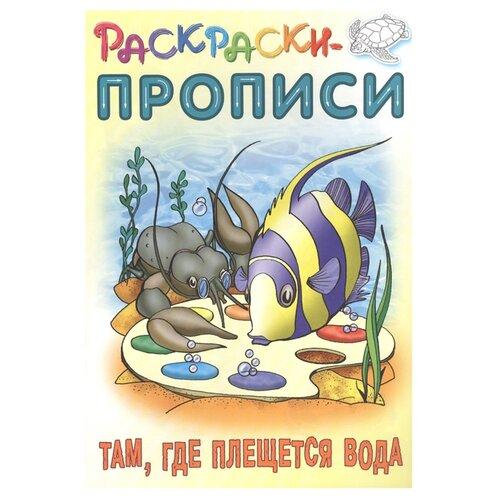 Книжный дом (Минск) Комплект раскрасок Раскраска-пропись. Там, где плещется вода