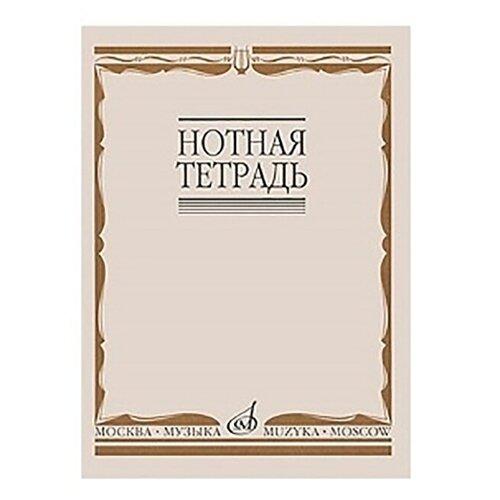 Нотная тетрадь, Издательство Музыка 16900МИ