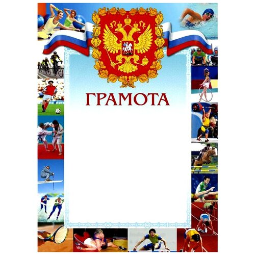 Грамота Комус триколор, виды спорта, 230 г/м2