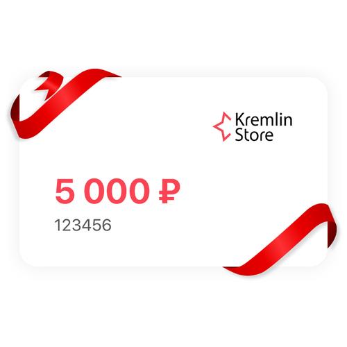 Сертификат KremlinStore электронный подарочный на сумму 5000 рублей