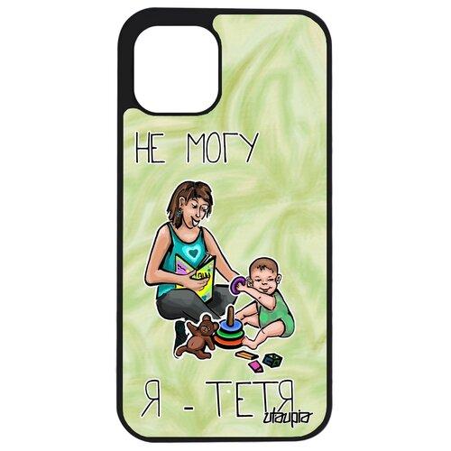"Чехол для телефонов Apple iPhone 12, ""Не могу - стала тетей!"" Шутка Комикс"