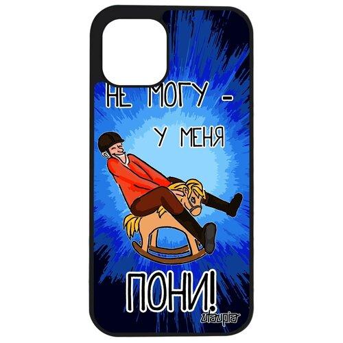 """Чехол на мобильный iPhone 12 pro max, """"Не могу - у меня пони!"""" Лошадь Повод"""