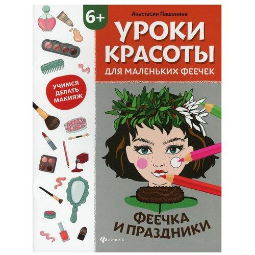 Уроки красоты для маленьких феечек: феечка и праздники: книжка-раскраска
