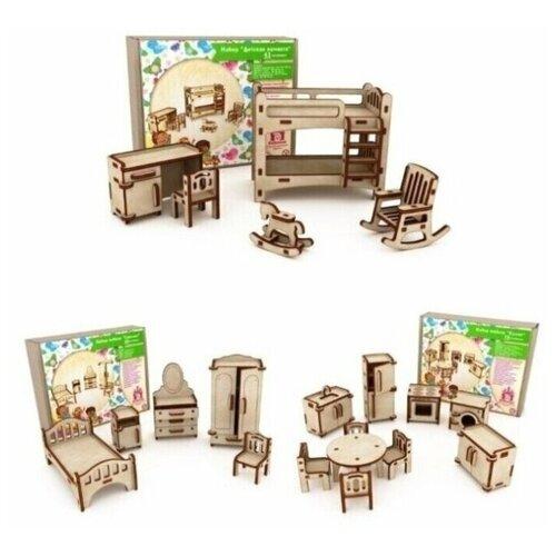 Мебель для кукол Dolodom. Кухня. Спальня. Детская комната