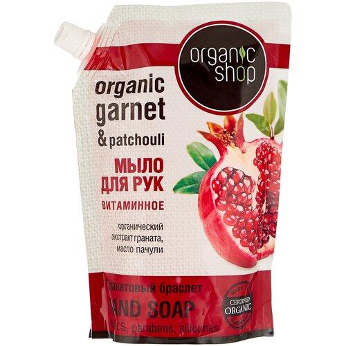 Мыло жидкое Organic shop Гранатовый браслет витаминное, 500 мл