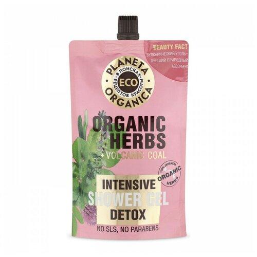 Гель для душа Planeta Organica Organic herbs detox, сменный блок, 200 мл гель для душа planeta organica