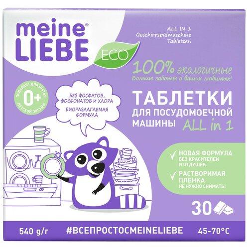 Таблетки для посудомоечной машины Meine Liebe All in 1 таблетки, 30 шт.