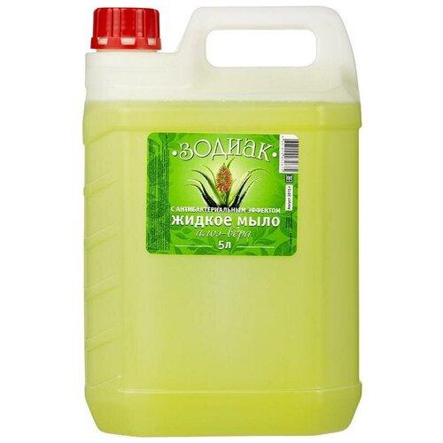 Купить Жидкое мыло Зодиак Алоэ-Вера с антибактериальным эффектом, 5 л