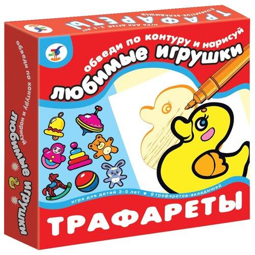 Набор трафаретов Дрофа-Медиа Любимые игрушки (1371) набор трафаретов дрофа медиа овощи и фрукты 1364