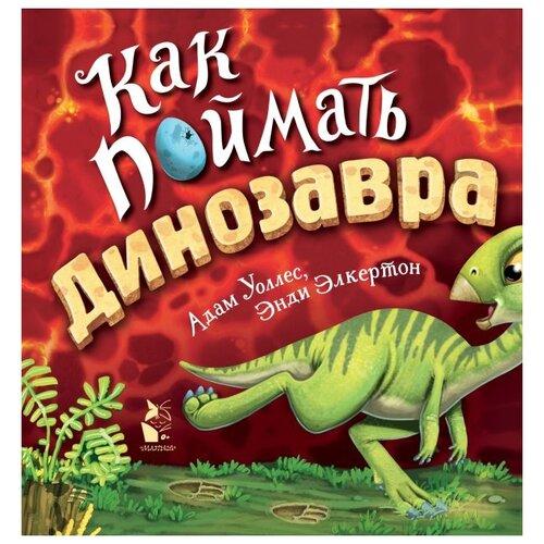 Купить Уоллес А. Как поймать... динозавра? , Малыш, Книги для малышей