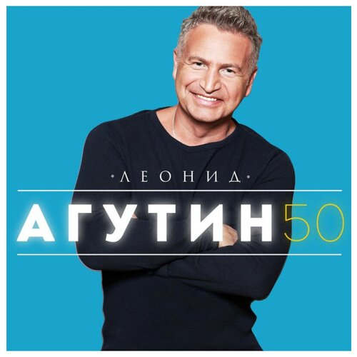 Леонид Агутин. 50 (CD)