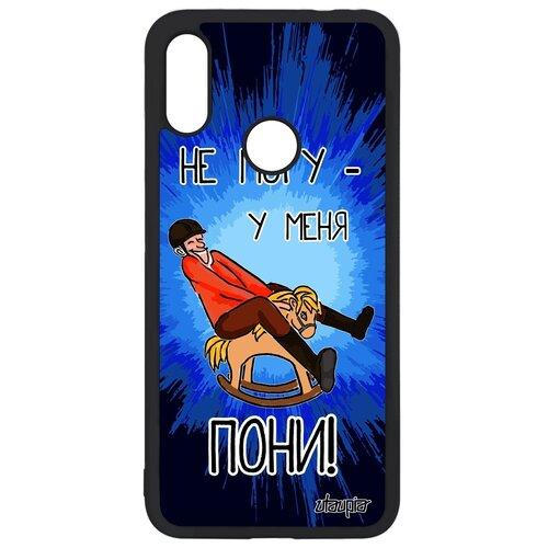 """Чехол для телефона Redmi Note 7, """"Не могу - у меня пони!"""" Карикатура Пародия"""