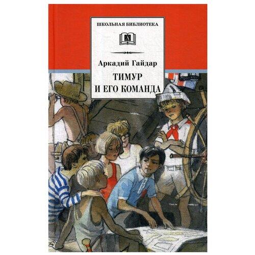 Купить Гайдар А.П. Школьная библиотека. Тимур и его команда , Детская литература, Детская художественная литература