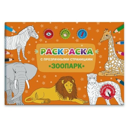 Феникс+ Раскраска с прозрачными страницами. Зоопарк 49826