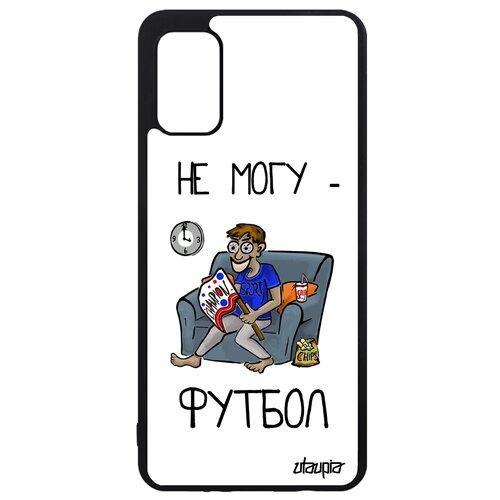 """Чехол для телефона Samsung Galaxy A41, """"Не могу - смотрю футбол!"""" Юмор Болельщик"""