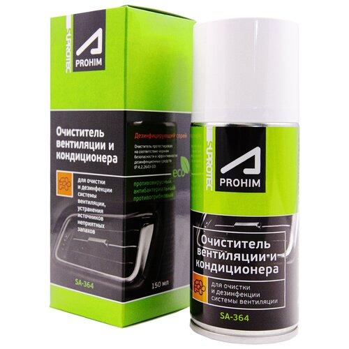 Очиститель кондиционера и системы вентиляции автомобиля Suprotec A-Prohim дезинфицирующий спрей Супротек SA 364 150 мл. - 122998