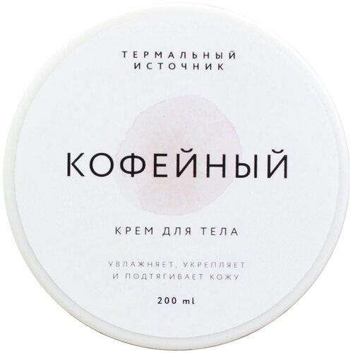 Купить Термальный источник крем для тела Кофейный 200 мл