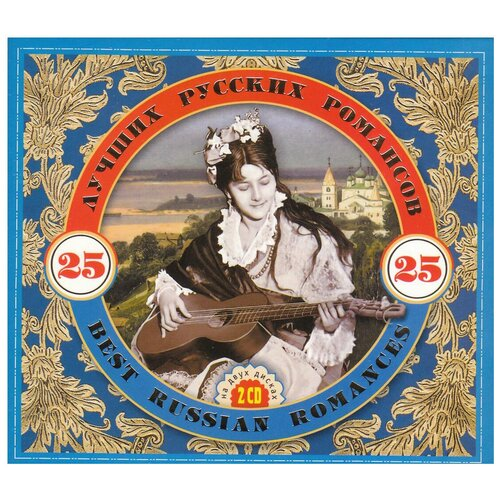 Фото - Bomba Music 25 лучших русских романсов (2 CD) сборник 25 лучших русских народных песен 2 cd