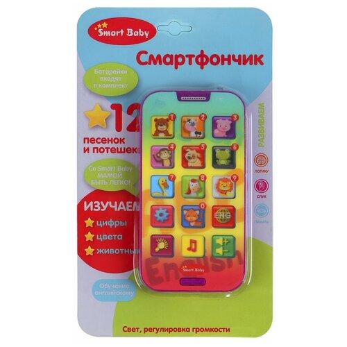 Фото - Интерактивная развивающая игрушка Smart Baby смартфончик JB0205581, фиолетовый развивающая игрушка smart baby смартфончик jb0205580 желтый