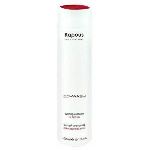 Фото - Kapous Professional кондиционер Co-Wash моющий для окрашенных волос, 300 мл kapous professional тальк для