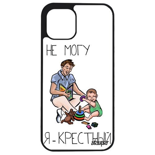 """Чехол для телефона Apple iPhone 12 mini, """"Не могу - стал крестным!"""" Карикатура Отец"""