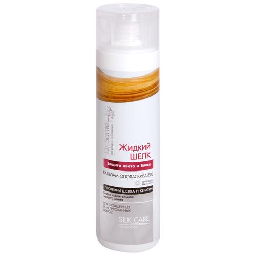 Купить Dr. Sante бальзам-ополаскиватель для волос Жидкий шелк Защита цвета и блеск, 250 мл