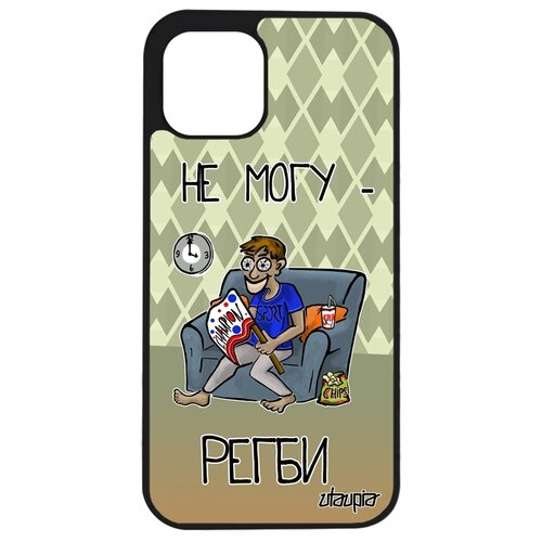 "Чехол для смартфона iPhone 12 mini, ""Не могу - смотрю регби!"" Юмор Спорт"