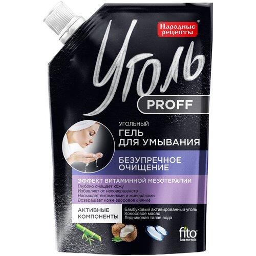 Купить Уголь Proff Угольный гель для умывания Безупречное очищение, 100 мл